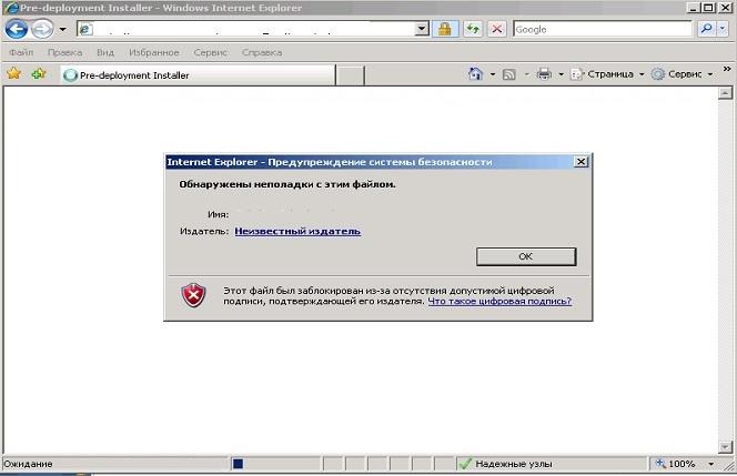 Файл заблокирован яндекс диск